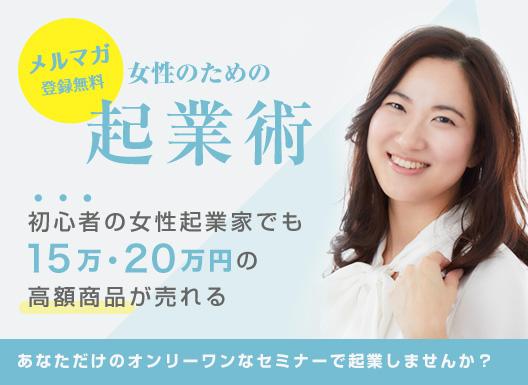 T.Y.S.のロジカルセミナー起業術とは!?